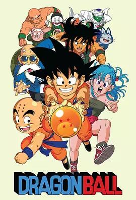 七龙珠《Dragon Ball》