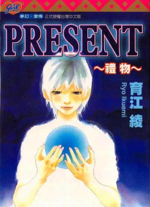 PRESENT ~礼物~