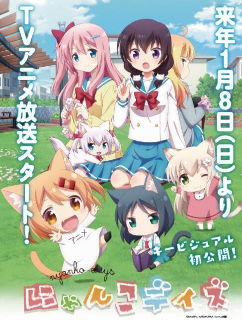 猫咪日常(にゃんこデイズ)