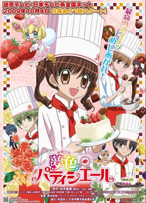 梦色蛋糕师
