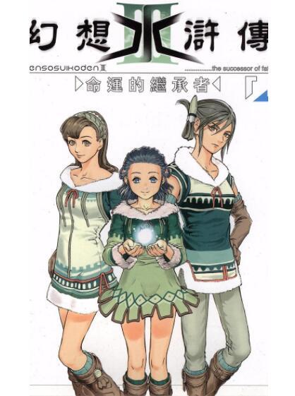 幻想水浒传III - 命运的继承者