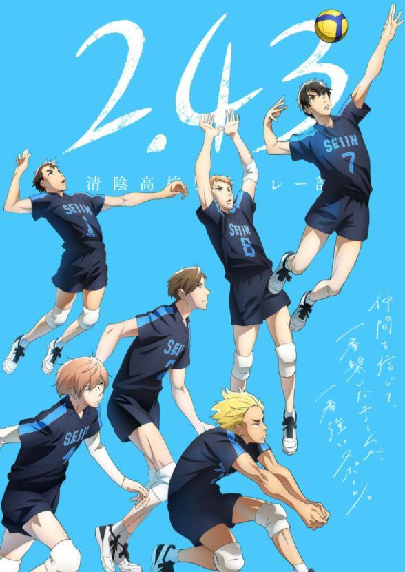 《2.43清阴高中男子排球社》