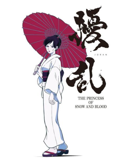 《扰乱 THE PRINCESS OF SNOW AND BLOOD》