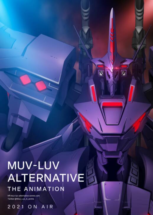 《Muv-Luv Alternative》
