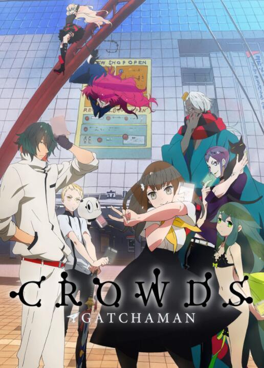 《科学小飞侠CROWDS insight》