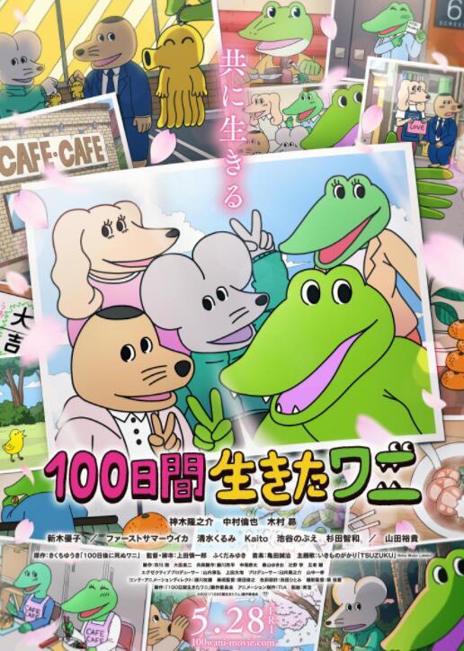 《活了100天的鳄鱼/100天后会死的鳄鱼君》