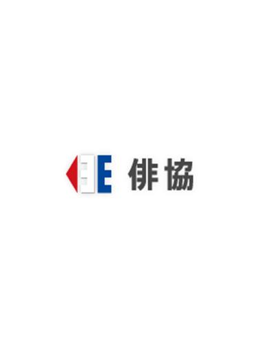 东京俳优生活协同组合