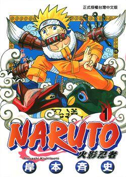 火影忍者 NARUTO的封面