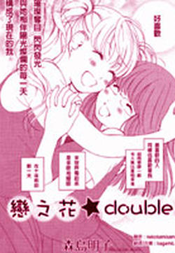 恋之花double的封面