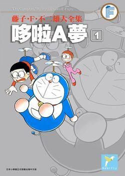 哆啦A梦短篇大全集