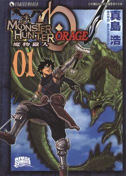 怪物猎人 ORAGE(魔物猎人)