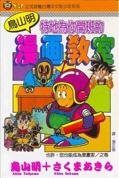 鸟山明漫画教室