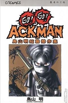 GO!GO!ACKMAN(鸟山明短篇杰作集)