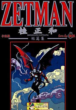 ZETMAN 短篇的封面