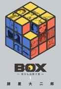 Box~有什么在匣子里~