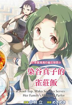 染谷真子的雀庄饭的封面